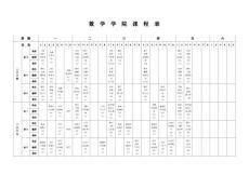 中 文 系 课 程 表