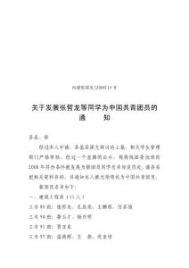 关于发展刘洋等同学为中国..