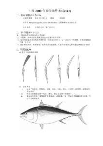 生技2000鱼类学期终考试