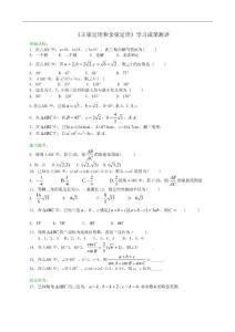 正弦定理和余弦定理试题汇编