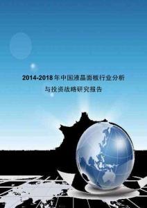 2014-2018年中国液晶面板行业分析与投资战略研究报告