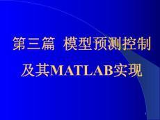 智能预测控制及其MATLAB实现第三篇(第7 8 9章)模型预测控制及其MATLAB实现