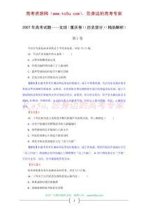 2007年高考试题文综(重庆卷)(历史部分)(精品解析)_