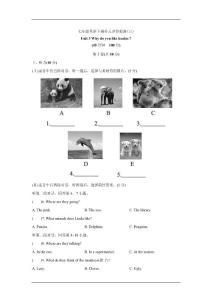 新目标人教版七年级英语下册单元评价检测试题3
