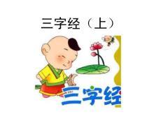 三字经[上册]