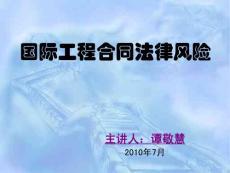 国际工程合同法律风险-谭敬慧