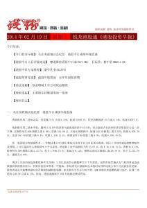 港股投资早报2014.02.19