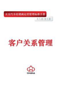 长安汽车经销商运营管理标准手册共八册-第六册 客户关系管理