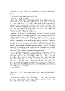 企業管理學論文_1