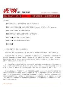 港股投资早报2014.02.25