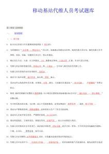 2014移動基站代維人員考試題庫