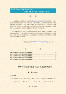 2009~2013年云南高考數學(文科)歷年真題及答案解析