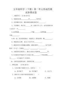 苏教版小学五年级科学下册单元试题 全册