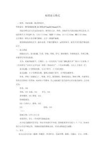 标准论文格式(1)