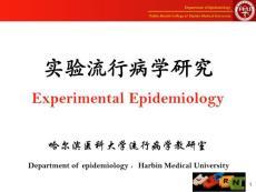 實驗流行病學研究Experimental Epidemiology