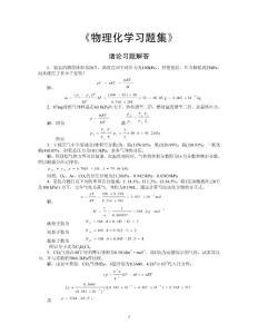 [工学]物理化学习题解答中药