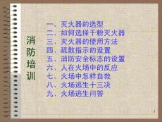 【安全课件】消防培训ppt
