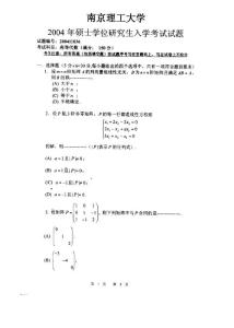 南京理工大学2004-2009年考研试卷高等代数全集