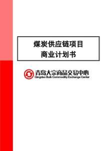 煤炭供应链项目商业计划书