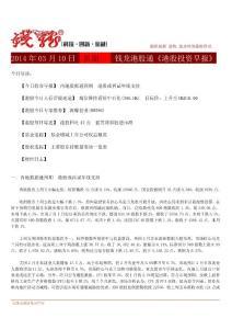 港股投资早报2014.03.10