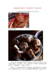 """福建师大食堂推出""""红烧猪.."""