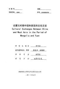 论蒙元时期中国和西亚的文化交流