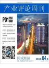 区域经济产业评论周刊2014年2月上期
