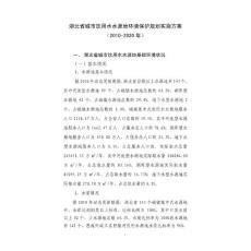 湖北省城市饮用水水源地环境保护规划实施方案(2010-2020