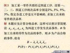 概率论与数理统计(理工类.完整版)习题答..