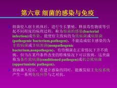 【精品】细菌的感染与免疫88