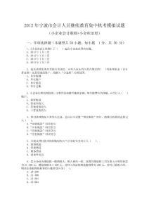 【精品】2012年宁波市会计..