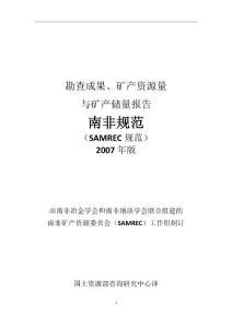 南非矿产勘查规范SAMREC2007中文版