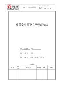 VKCQ-ZD-GC001 质量安..