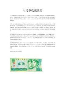 人民币投资收藏资料