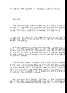 中国国有企业的产权变革与企业党组织(下)_企业文化论文_工商管理论文_管理学论文__3794