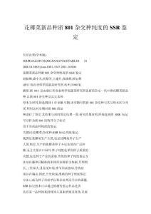 花椰菜新品种浙801杂交种纯度的SSR鉴定