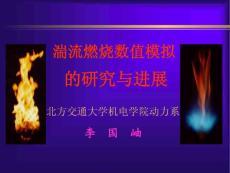[机械/仪表]湍流燃烧数值模拟的研究与进展