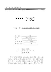 [工学]毕业设计论文