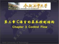 [其它]第三章 C语言的基本控制结构