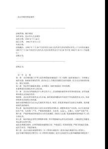 北京市城市规划条例