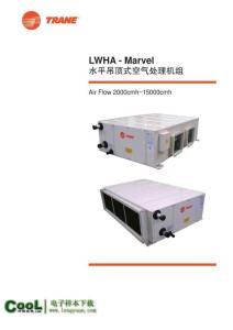 [特灵样本]LWHA_Marvel系列_水平吊顶式空气处理机组
