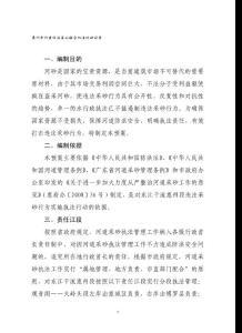 惠州市打击非法采砂联合执法行动预案