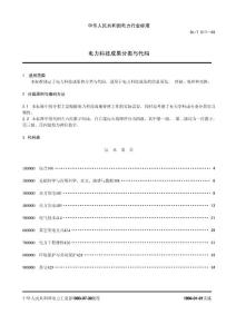 中华人民共和国电力行业标准