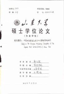 中国邮政速递业务(EMS)营销策略研究