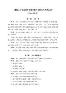 22915_湖南建筑工程中级职..