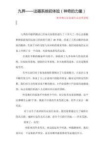 九界——法器系统初体验(..