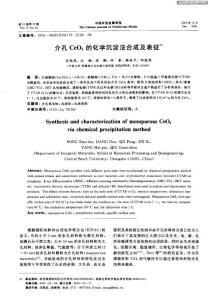 介孔CeO2的化学沉淀法合成..