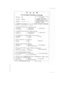 2009中山大学护理综合考研真题