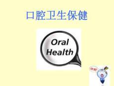 口腔衛生保健