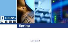 中软内部JAVA培训资料-Spring(60页)